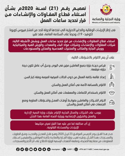 الى الوراء استبعاد الملك لير نموذج تعميم ساعات الدوام في شهر رمضان Thecridders Org
